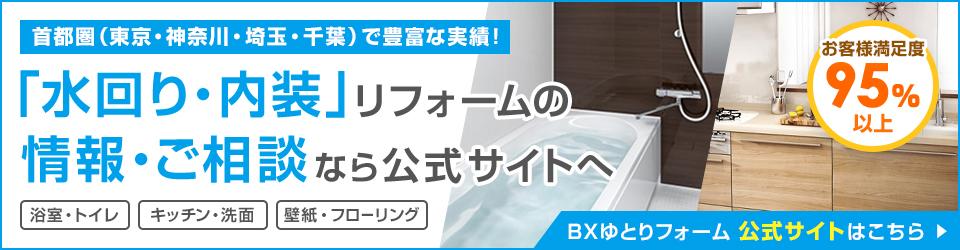 「水回り・内装」リフォームの情報・ご相談ならBXゆとりフォーム公式サイトへ