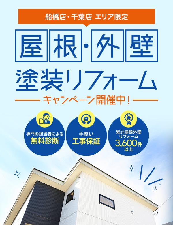 屋根塗装・外壁塗装 船橋店千葉店限定キャンペーン開催中